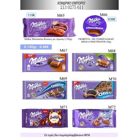 Σοκολάτα  Milka 100g -120g